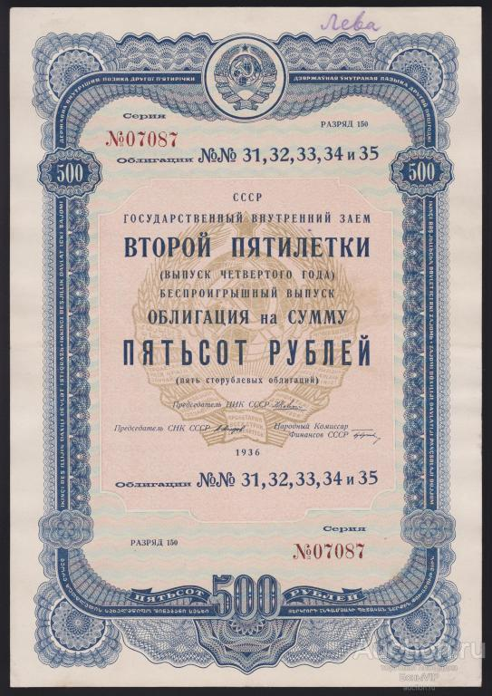 1936г Облигация Второй Пятилетки 500 рублей «беспроигрышный выпуск четвертого года» состояние RR !