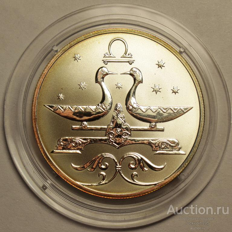2 рубля 2005 год. Знаки зодиака. Весы. Серебро!