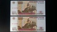 СЕНСАЦИЯ ! РЕДКИЙ БРАК ! 100 рублей 1997 / 2004 года : UNC : ЛЮКС : ПРЕСС : РАРИТЕТ !