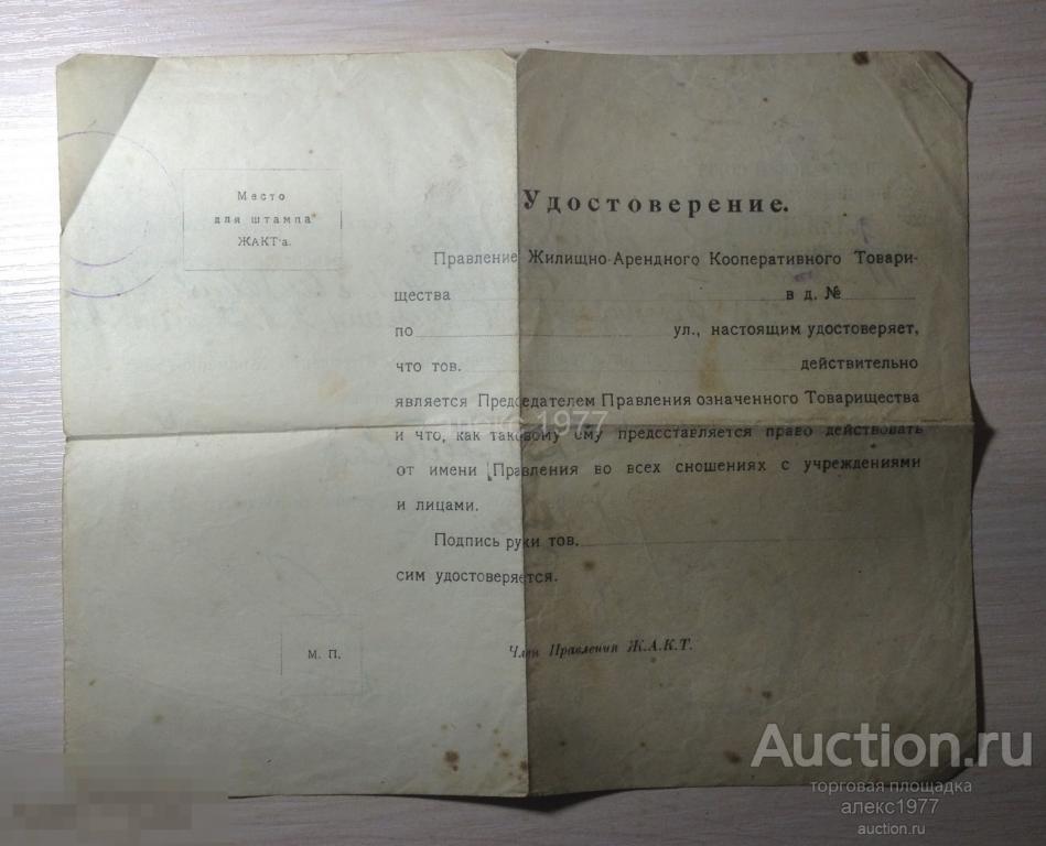СПРАВКА ЖИЛИЩСОЮЗ 1927 Г