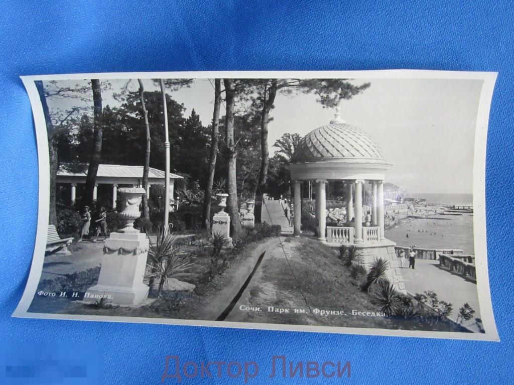 Сочи. Парк им. Фрунзе. Беседки. Фото И.Н. Панова, 1956 г.