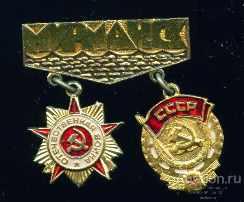 МУРМАНСК Ордена ТКЗ и  Орден Отечественной Войны  (047694)