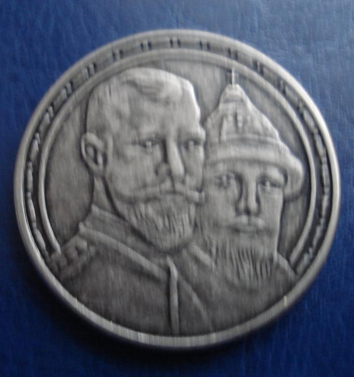 1913г.   300 лет дома Романовых.     1р.   (реплика).