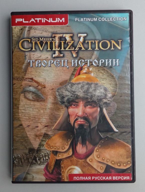 Sid Meier's Civilization IV: Творец истории (Аdd-on)/Unofficial/DVD-ROM/PC/ПК/распечатан