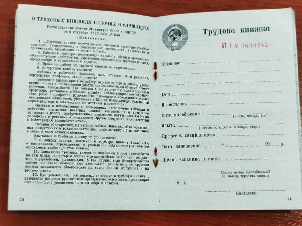 ТРУДОВАЯ КНИЖКА СССР Образца 1974 года Чистые 10 шт Серия БТ-I
