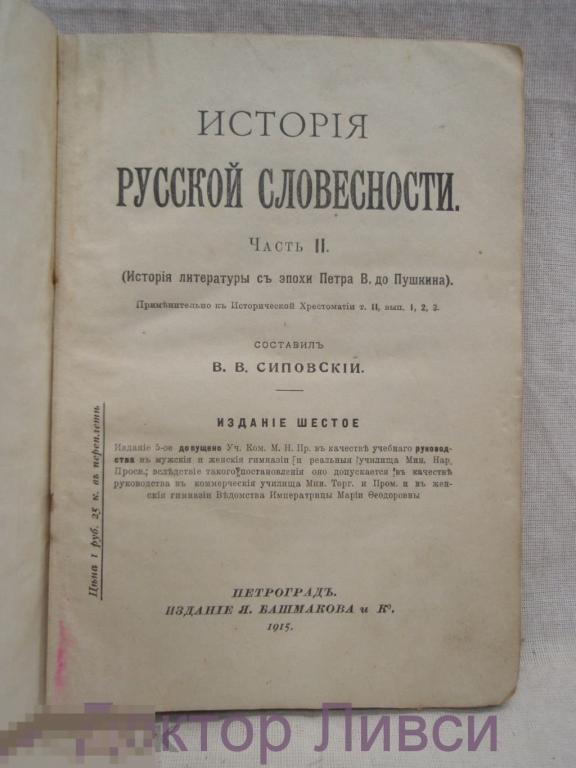 Сиповский В.В. История русской словесности. Ч. 2. Петроград. 1915. / пк-31