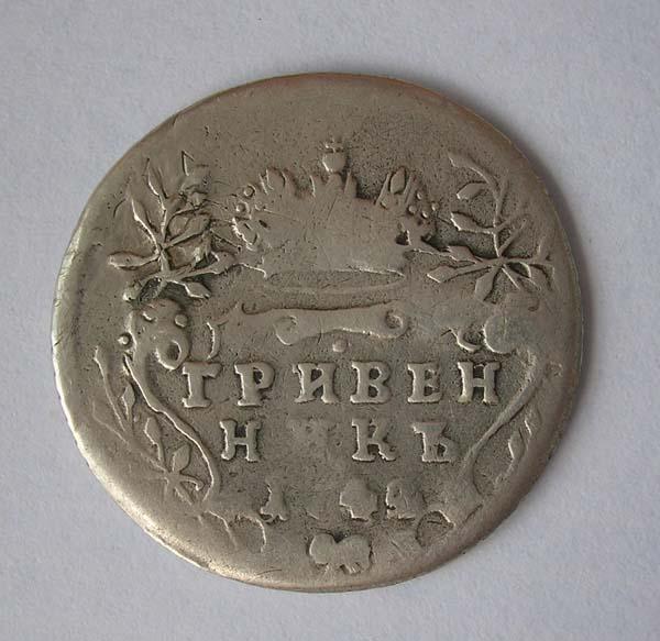 ГРИВЕННИК 1744 - легкая родная патина - ОРИГИНАЛ