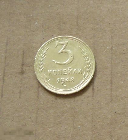 3 копейки 1948 года. сохран. 2   с19