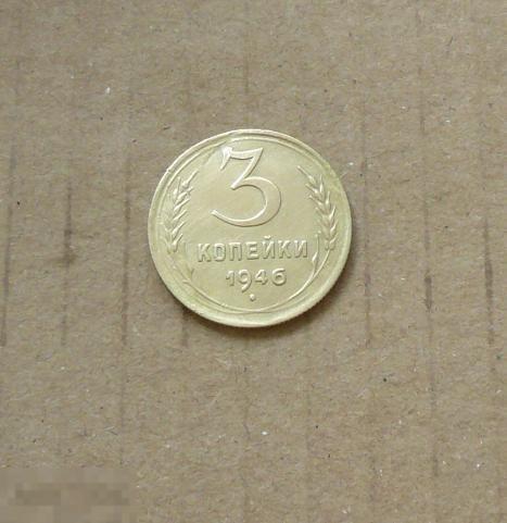 3 копейки 1946 года. сохран.    с19