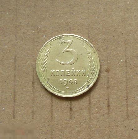 3 копейки 1948 года. сохран.    с19