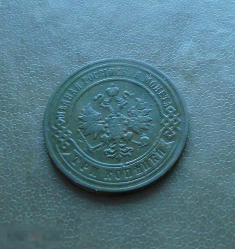 3 копейки  1896 года. Сохран.     С18