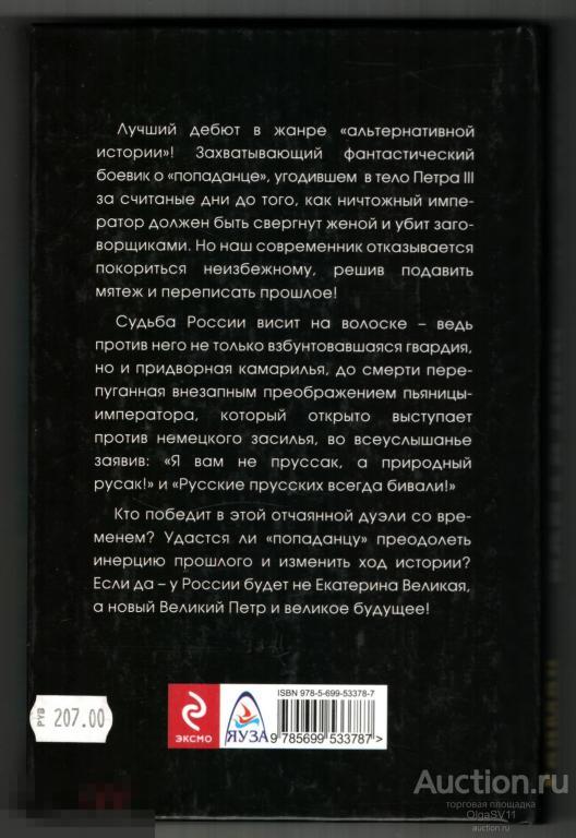"Попаданец на троне. ""Бунтовщиков на фонарь!"" Андрей Михайлович Буровский Эксмо 2012"