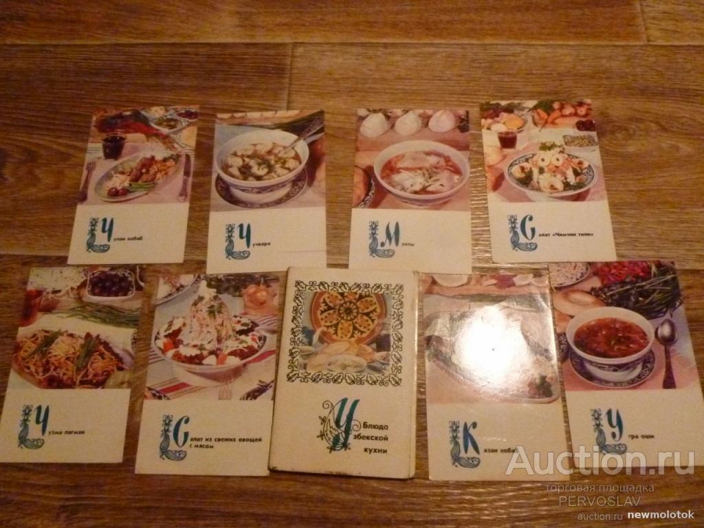 Открытки СССР из серии Блюда Узбекской кухни 8 шт . Рекомендую!