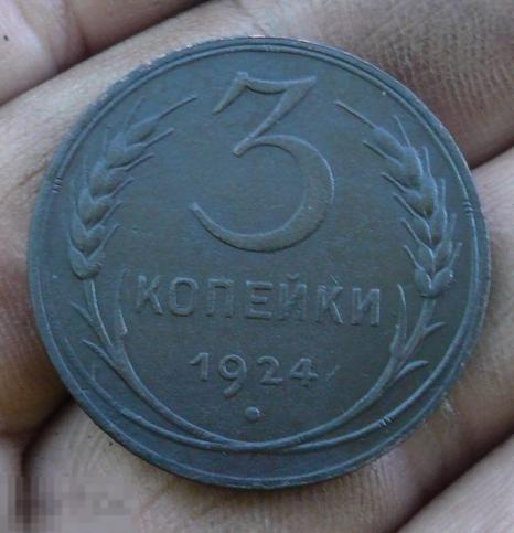 3 копейки 1924 года.  (юю) Сохран. 3