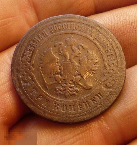 3 копейки 1899 года.2 Сохран.   С15