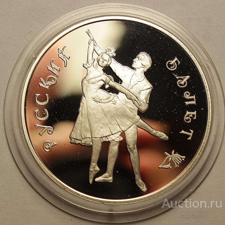 3 рубля 1993 год. Русский балет. Серебро!