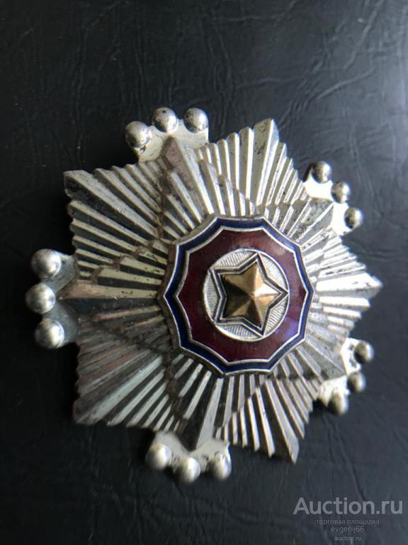 Медаль Северная Корея ( КНДР ) орден Национального Флага 3 степени. ДО 1950 года НЕДОРОГО  ШИКАРНЫЙ.
