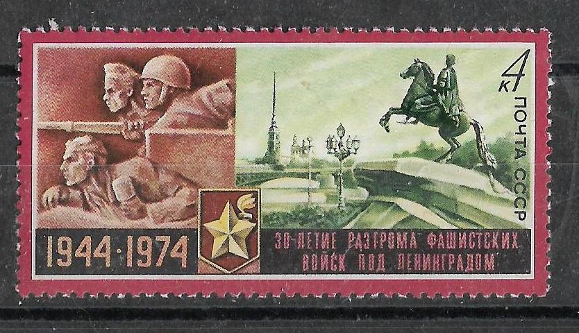 СССР 1974 г.  30 - летие снятия блокады Ленинграда **
