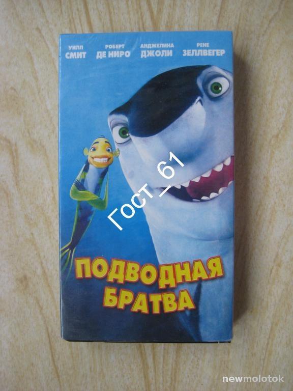 ВИДИОКАССЕТА VHS. ПОДВОДНАЯ БРАТВА. Мультфильм