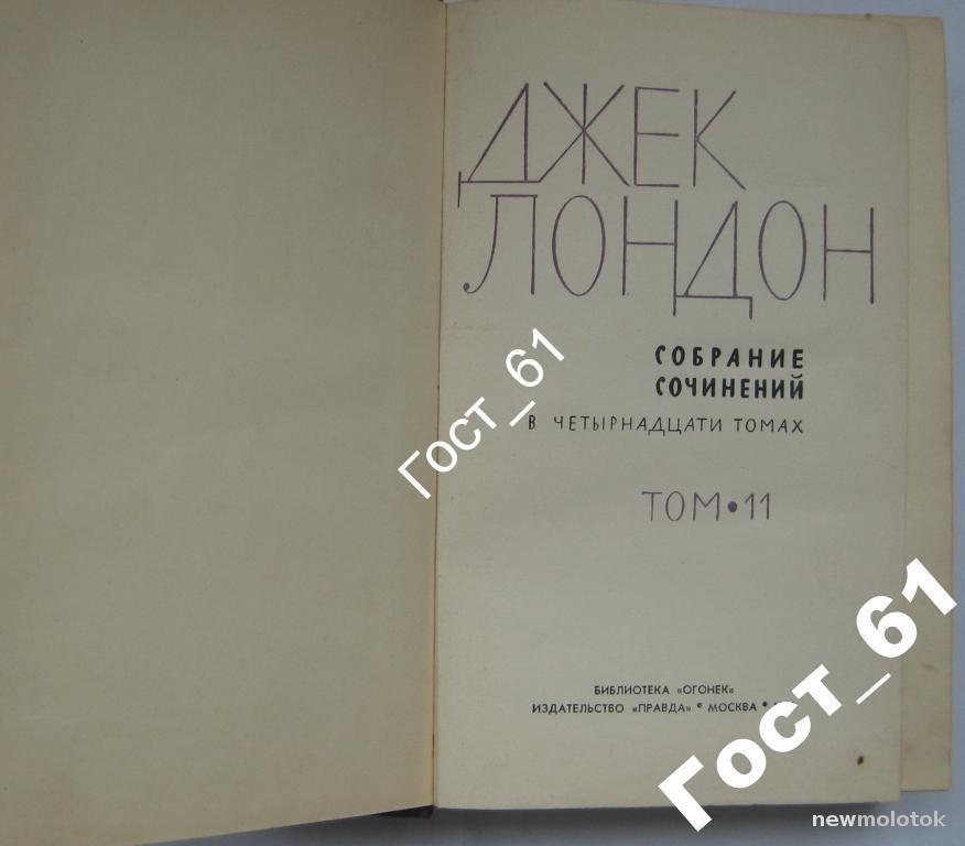 ДЖЕК ЛОНДОН. Собрание сочинений. Том 11