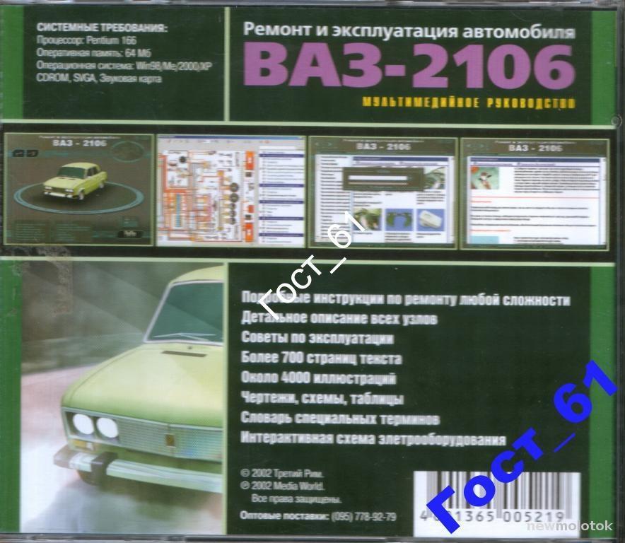 Ремонт и эксплуатация автомобиля ВАЗ-2106