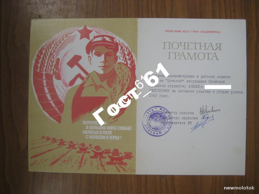 ПОЧЕТНАЯ ГРАМОТА. Ростовская область 1982 год