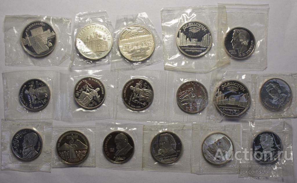 Погодовка юбилейных монет СССР 1, 3 и 5 рублей с 1989 по 1991 год. 17 монет. ПРУФ! В запайках!