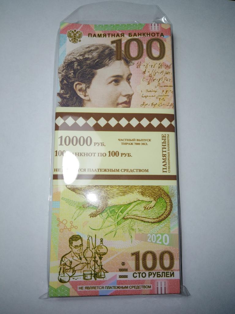 100 ШТУК, ПАЧКА - 100 рублей 2020 года. ПАМЯТНАЯ БАНКНОТА РОССИИ. UNC. серия АА.....