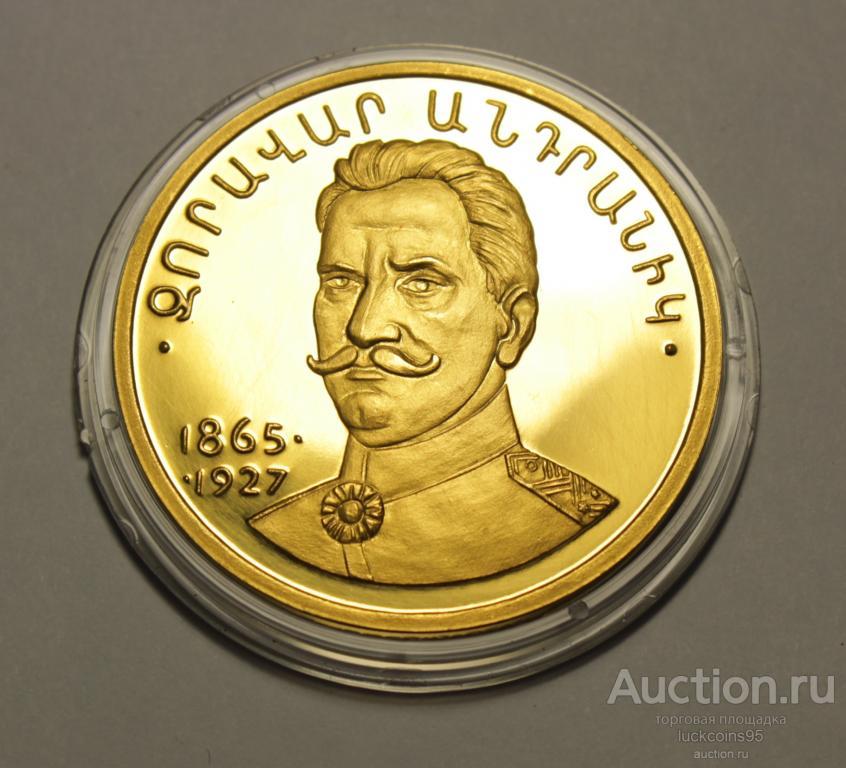 Золотая Медаль «Андраник Озанян». Золото 999 пробы - 62.2 грамма.