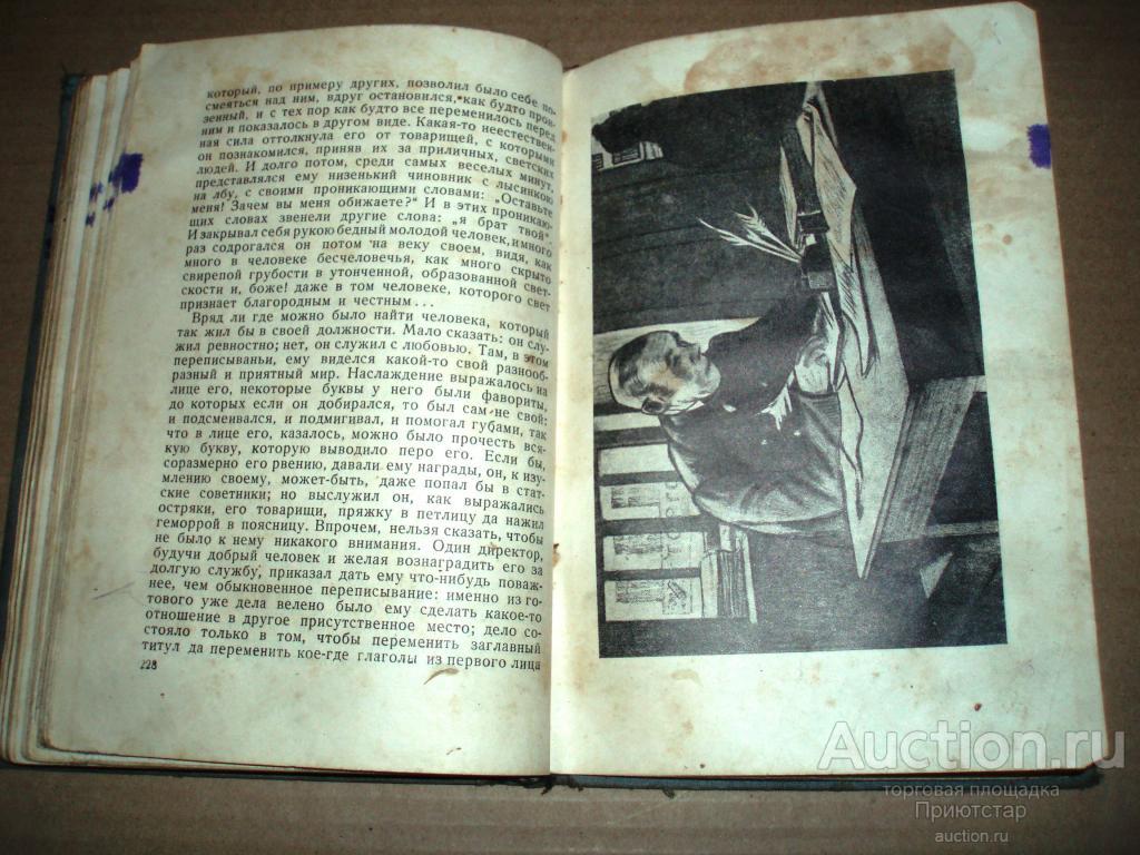 [ДЕТГИЗ] Н.В.ГОГОЛЬ. СОРОЧИНСКАЯ ЯРМАРКА, НОС, ШИНЕЛЬ И ДР.! 1936г.! ИЛЛЮСТРАЦИИ! (8/7.2)