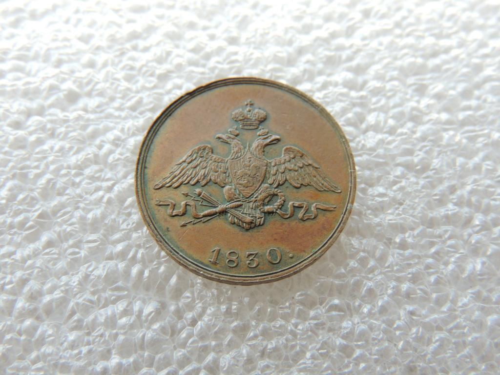 1  копейка 1830 г СПБ Медь ПРОБНАЯ Редкость  с рубля