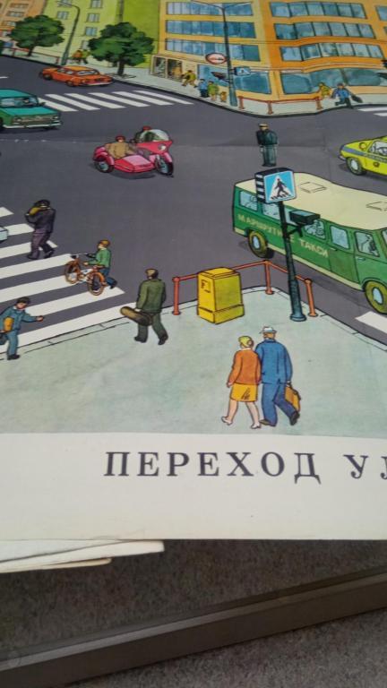 Рябчиков В.И., Плакат. Правила дорожного движения. Переход улиц и дорог. Учебно-наглядное пособие д…