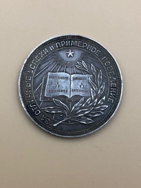 Серебряная школьная медаль-32мм.