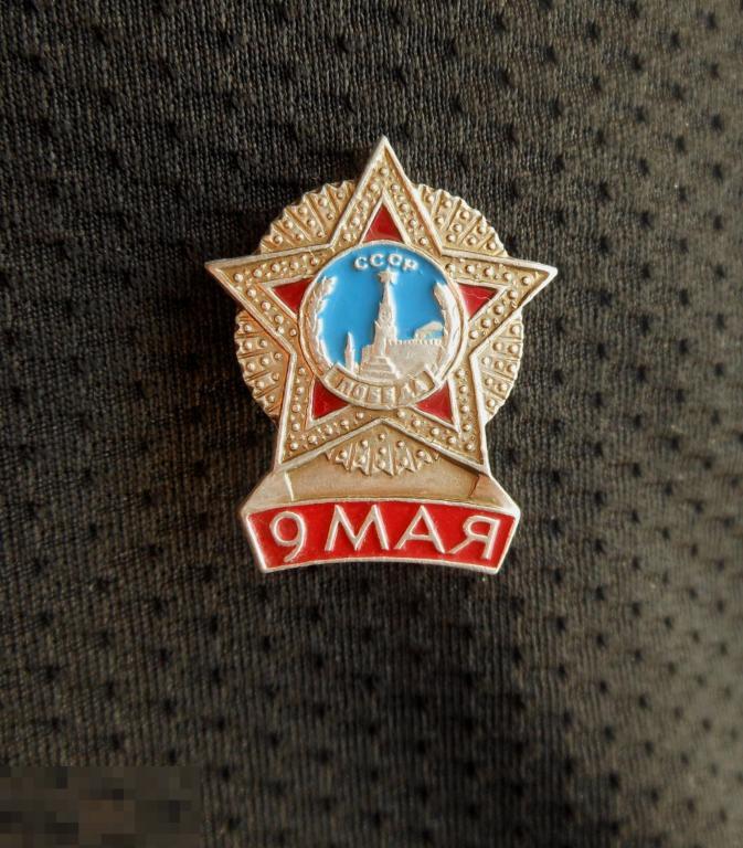 М ЗНАЧОК ОРДЕН СССР ДЕНЬ ПОБЕДЫ 9 МАЯ 1945 ГОДА ПОБЕДА ВОВ 27х21mm 1-й