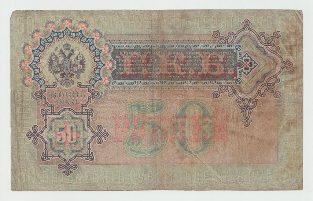 50 руб 1899 год ТИМАШЕВ Наумов ! Нечастая !