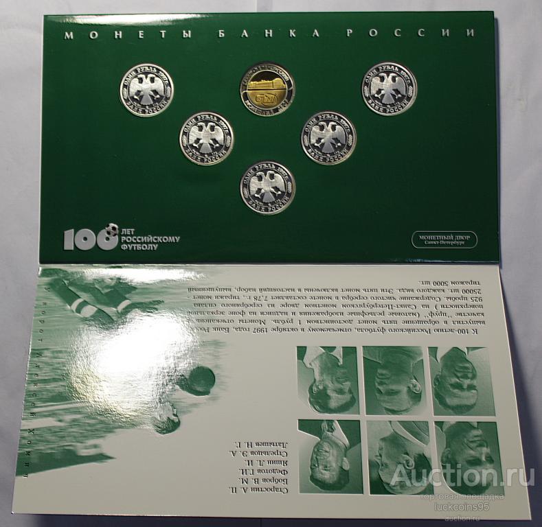 Набор монет 1 рубль 1997 год. 100 лет российскому футболу. 5 монет в наборе и жетон СПМД. Серебро!