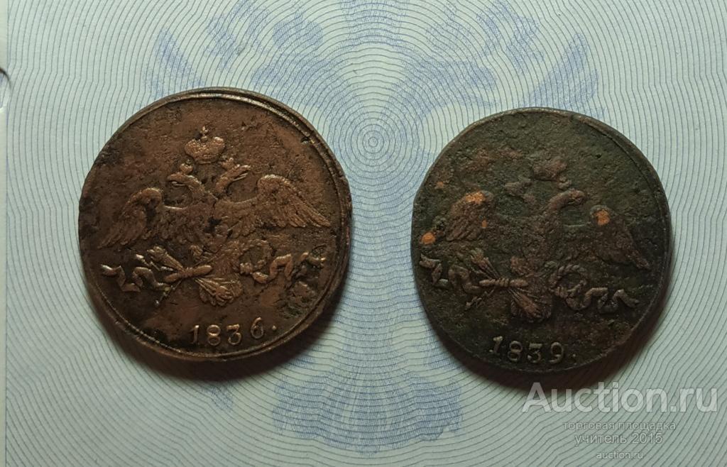 2 монеты Николая 1 . Не частые.Смотрите другие мои лоты.