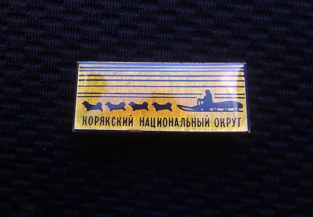 М ЗНАЧОК СССР ПОЛУОСТРОВ РЕГИОН КАМЧАТКА КОРЯКСКИЙ НАЦИОНАЛЬНЫЙ ОКРУГ ЛАТУНЬ