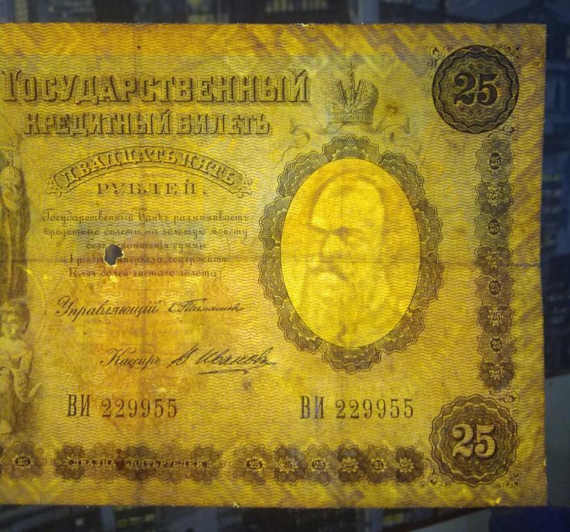 25 руб 1899 год Тимашев ! Нечастая !