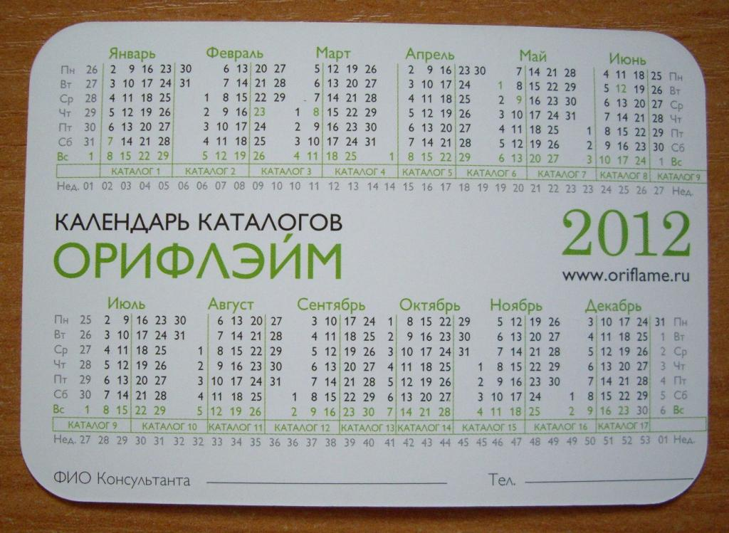Календарик Косметика. Парфюмерия. 2012 г. Орифлейм. ORIFLAME. Девушка.
