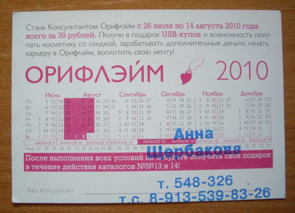 Календарик Косметика. Парфюмерия. 2010 г. Орифлейм. ORIFLAME. Девушка. Б/У.