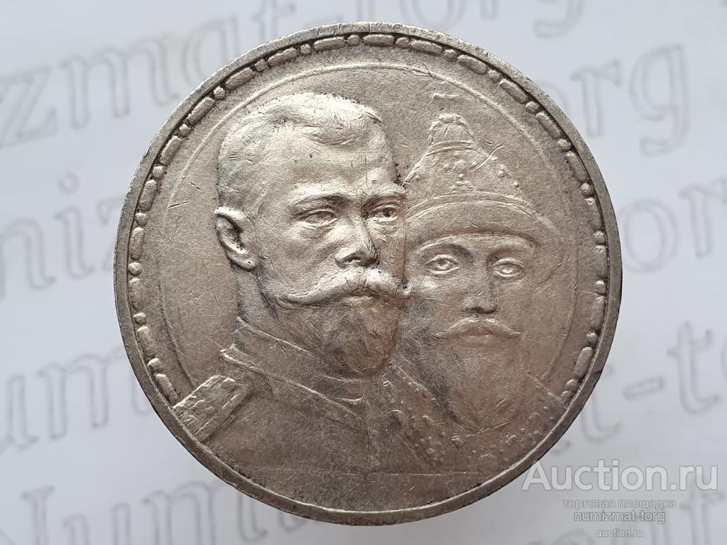 1 рубль 1913 г. Буквы ВС. В память 300-летия дома Романовых. Плоский чекан.