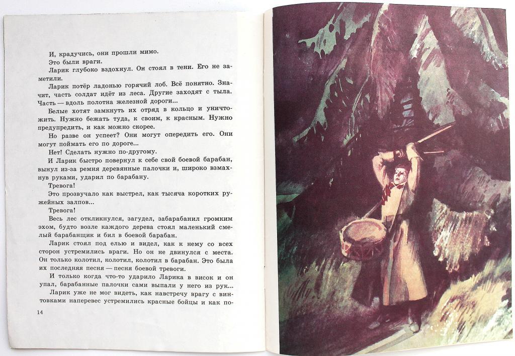«МОИ ПЕРВЫЕ КНИЖКИ»: С. Могилевская / СКАЗКА О ГРОМКОМ БАРАБАНЕ (Дет лит, 1984)