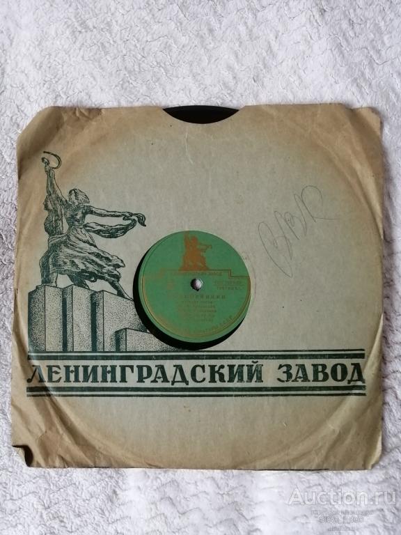 3. СССР 1950-60 гг Пластинка патефонная. Ленинградский завод