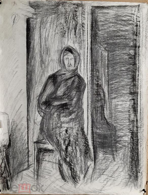 Кобозев Р. А. Старушка (уголь бумага) 49х63см (265)