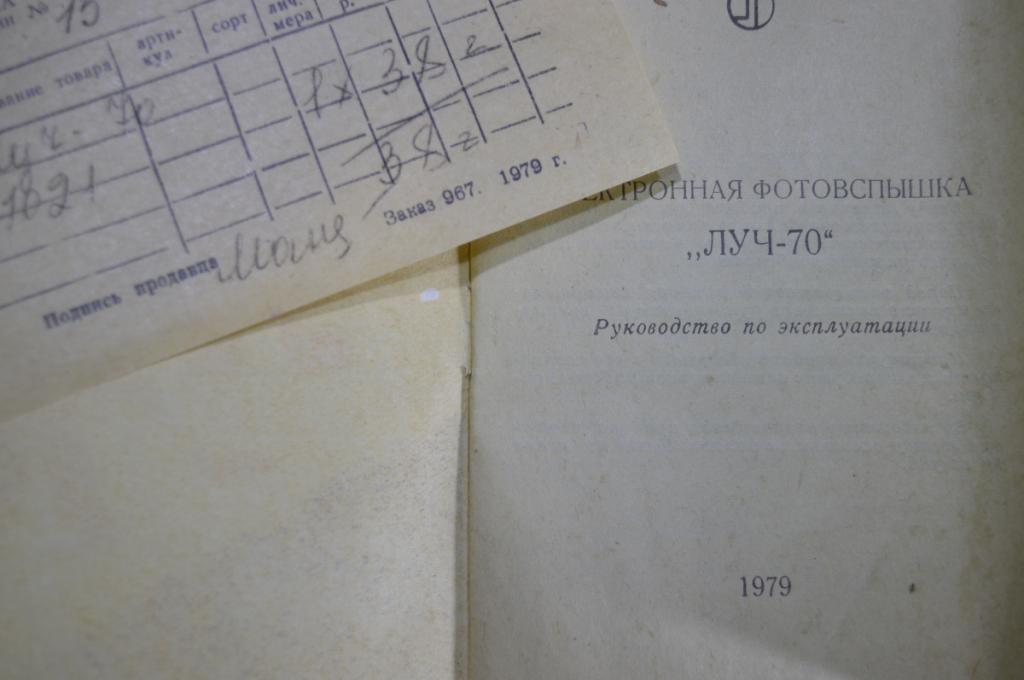 """Фотовспышка """"Луч-70"""". С кофром, паспортом, документами. 1979 год, СССР."""
