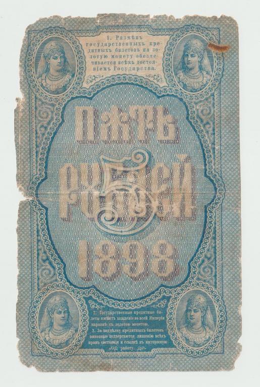5 руб 1898 год Тимашев !