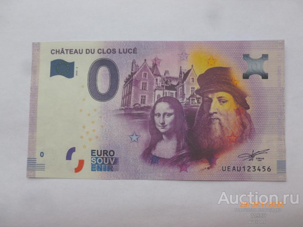 0 евро 2020 г. Шато де Клос Люсе. Франция. /2. Сувенирная банкнота  с водяными знаками