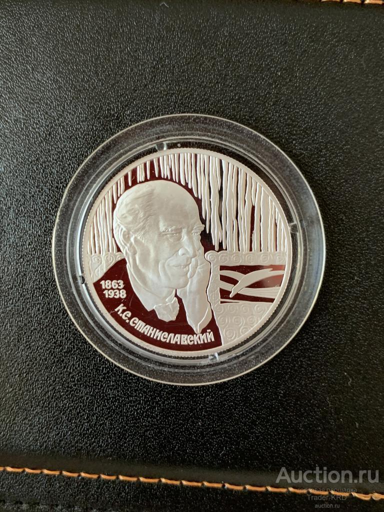 2 рубля 2008 год 135-летие со дня рождения К.С. Станиславского (Портрет) СЕРЕБРО пруф от 1 рубля !!!