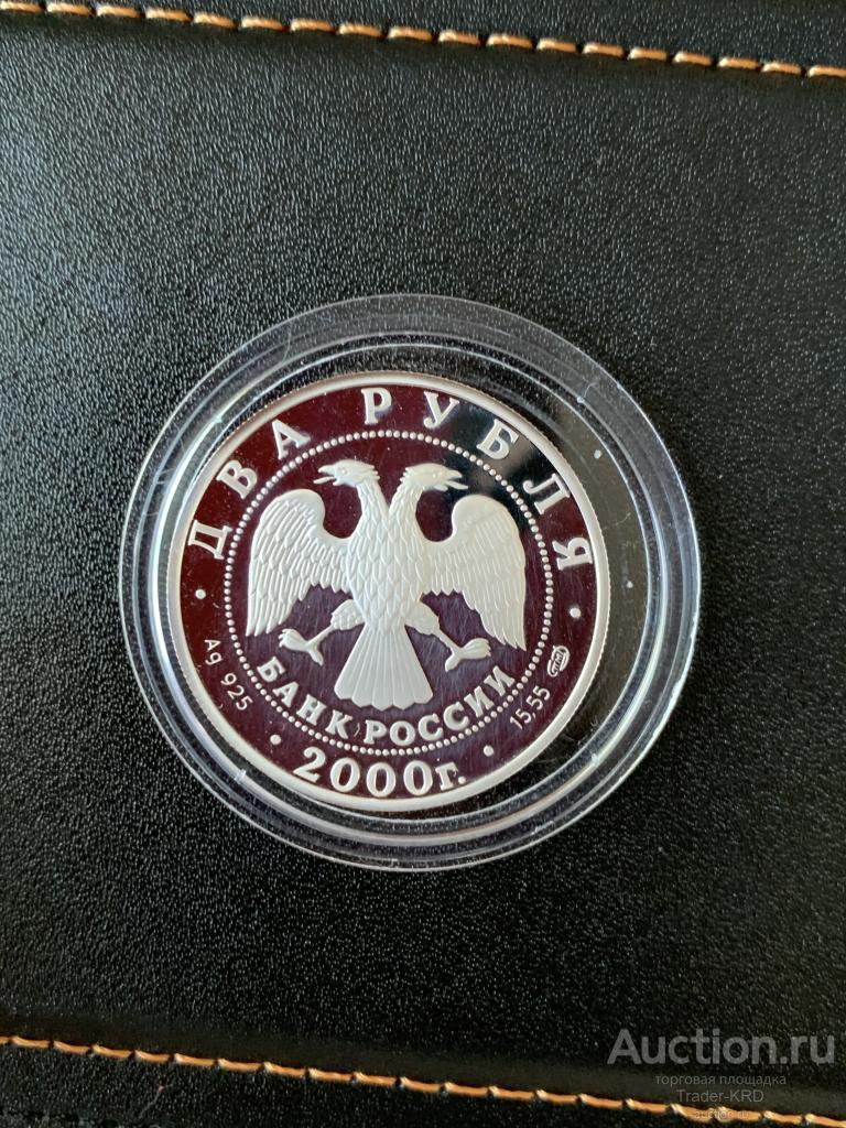 2 рубля 2000 год 150 - летие со дня рождения М.И. Чигорина СЕРЕБРО пруф от 1 рубля !!!!!!!!!